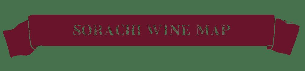 空知ワインマップ