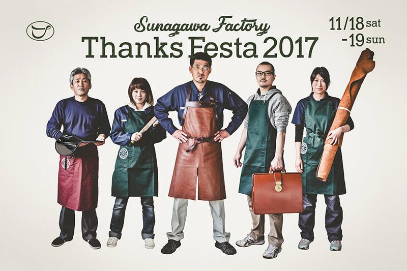 SOMES Thanks Festa 2017