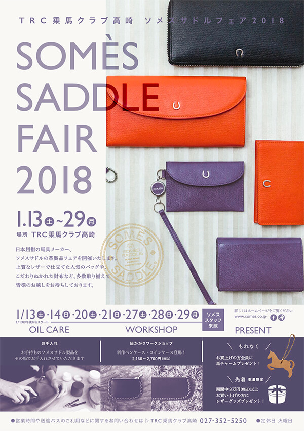 SOEMS_fair2018