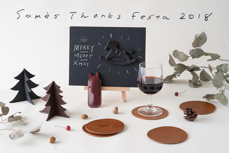 SOMES_Thanks_Festa_2018