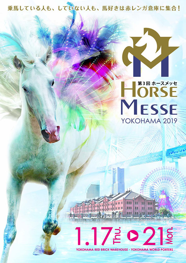 HORSE_MESSE_2018