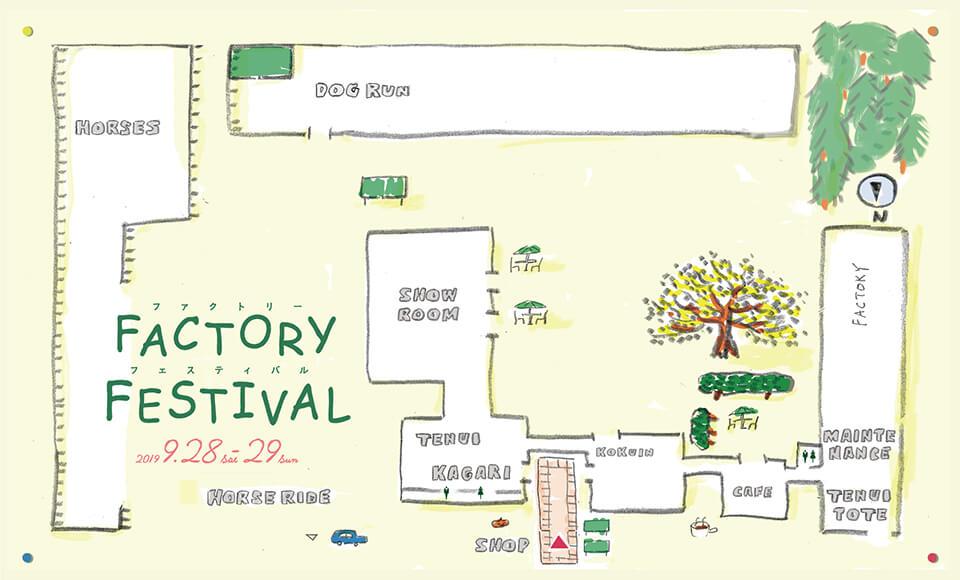 ファクトリーフェスティバル2019
