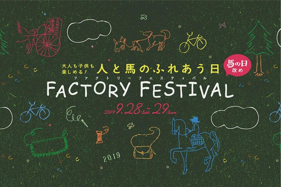 ファクトリーフェスティバル2019(馬の日)