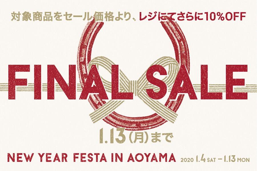 SOMES_青山ニューイヤー2020